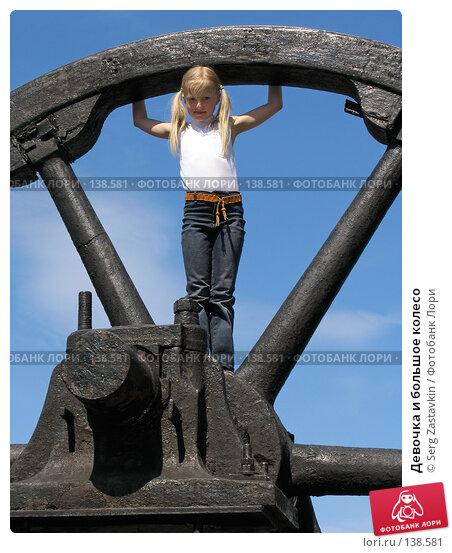 Купить «Девочка и большое колесо», фото № 138581, снято 3 июня 2005 г. (c) Serg Zastavkin / Фотобанк Лори