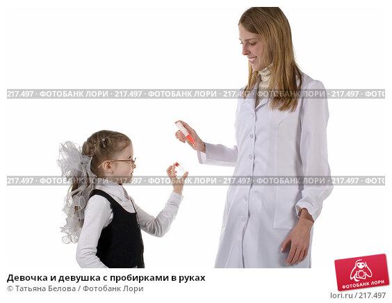 Девочка и девушка с пробирками в руках, фото № 217497, снято 1 марта 2008 г. (c) Татьяна Белова / Фотобанк Лори