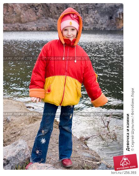 Купить «Девочка и камни», фото № 256393, снято 27 марта 2008 г. (c) Сергей Шульгин / Фотобанк Лори