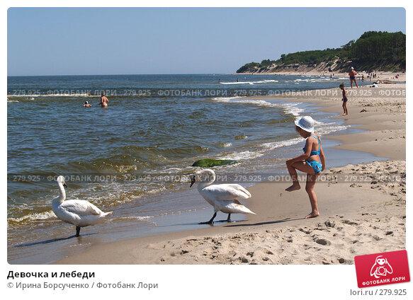 Девочка и лебеди, эксклюзивное фото № 279925, снято 9 июня 2007 г. (c) Ирина Борсученко / Фотобанк Лори