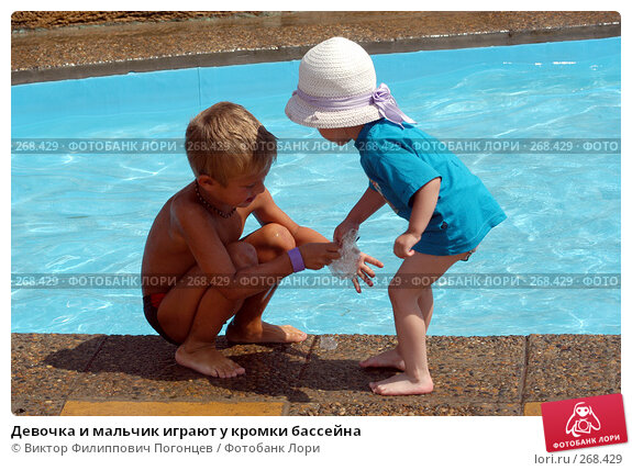 Девочка и мальчик играют у кромки бассейна, фото № 268429, снято 7 августа 2004 г. (c) Виктор Филиппович Погонцев / Фотобанк Лори