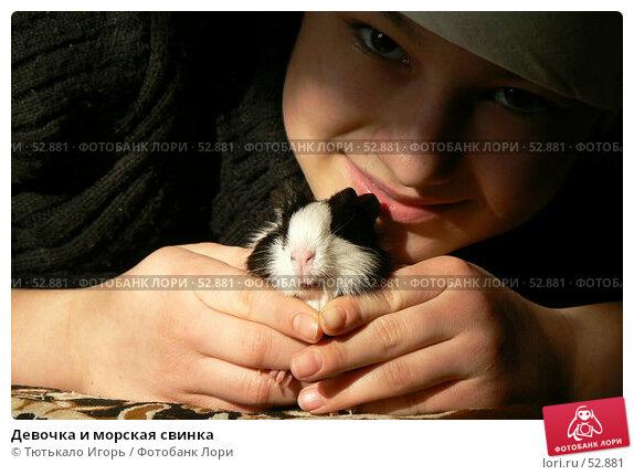 Девочка и морская свинка, фото № 52881, снято 29 марта 2007 г. (c) Тютькало Игорь / Фотобанк Лори