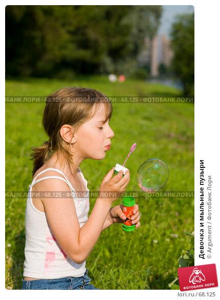 Девочка и мыльные пузыри, фото № 68125, снято 1 июля 2007 г. (c) Argument / Фотобанк Лори