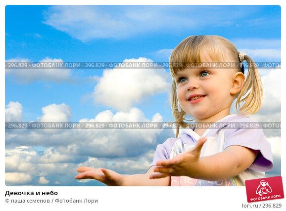 Девочка и небо, фото № 296829, снято 14 марта 2008 г. (c) паша семенов / Фотобанк Лори