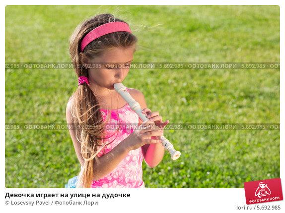 Купить «Девочка играет на улице на дудочке», фото № 5692985, снято 21 июня 2013 г. (c) Losevsky Pavel / Фотобанк Лори