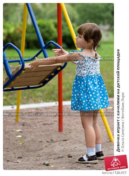Девочка играет с качелями на детской площадке, фото № 126017, снято 22 августа 2007 г. (c) Ольга Сапегина / Фотобанк Лори
