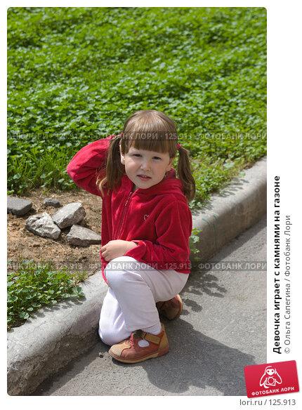 Девочка играет с камнями на газоне, фото № 125913, снято 30 июня 2007 г. (c) Ольга Сапегина / Фотобанк Лори