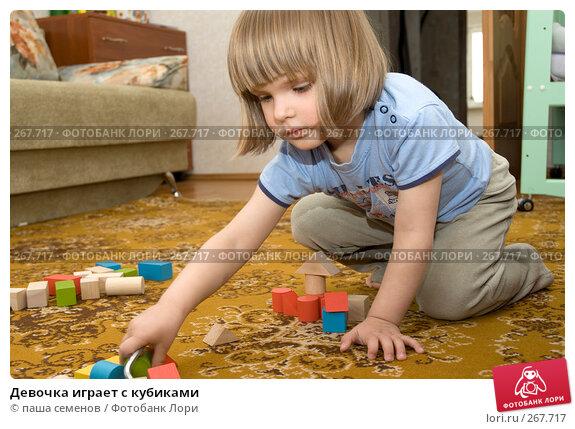 Купить «Девочка играет с кубиками», фото № 267717, снято 4 апреля 2008 г. (c) паша семенов / Фотобанк Лори