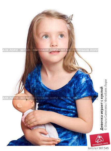Девочка играет с куклой, фото № 307545, снято 11 мая 2008 г. (c) Ольга Сапегина / Фотобанк Лори