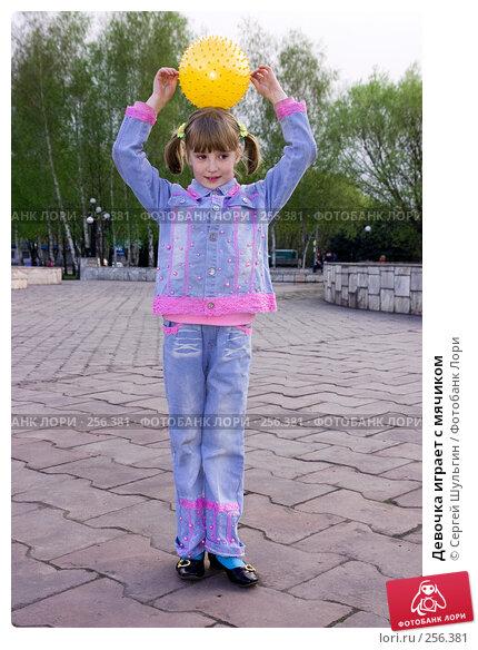 Девочка играет с мячиком, фото № 256381, снято 16 апреля 2008 г. (c) Сергей Шульгин / Фотобанк Лори