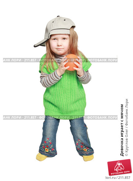 Купить «Девочка играет с мячом», фото № 211857, снято 1 марта 2008 г. (c) Круглов Олег / Фотобанк Лори