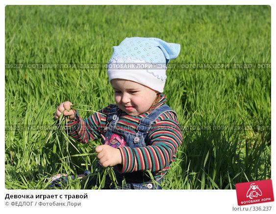 Купить «Девочка играет с травой», фото № 336237, снято 13 июня 2008 г. (c) ФЕДЛОГ.РФ / Фотобанк Лори