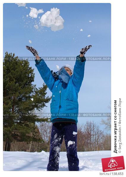 Купить «Девочка играет со снегом», фото № 138653, снято 26 марта 2005 г. (c) Serg Zastavkin / Фотобанк Лори