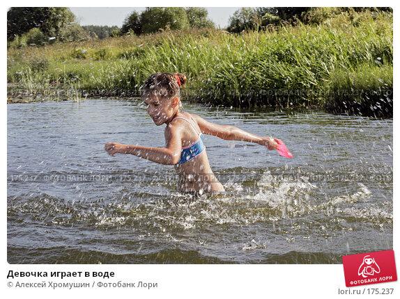 Девочка играет в воде, фото № 175237, снято 11 августа 2007 г. (c) Алексей Хромушин / Фотобанк Лори