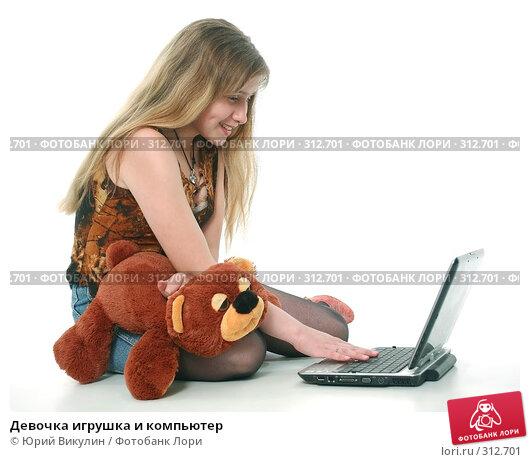 Девочка игрушка и компьютер, фото № 312701, снято 15 мая 2008 г. (c) Юрий Викулин / Фотобанк Лори