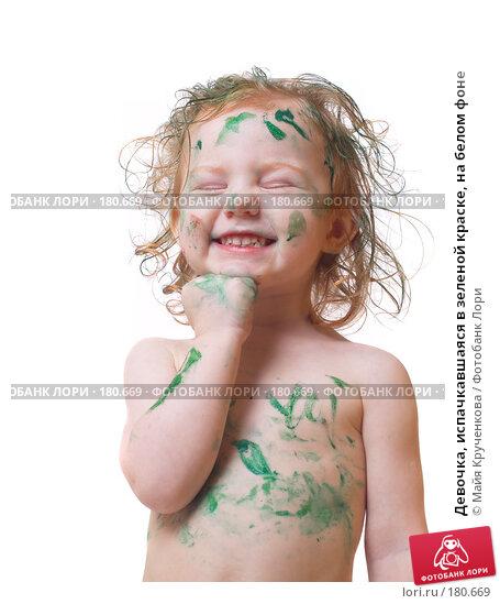 Девочка, испачкавшаяся в зеленой краске, на белом фоне, фото № 180669, снято 17 января 2008 г. (c) Майя Крученкова / Фотобанк Лори
