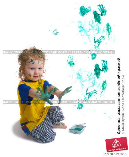Купить «Девочка, измазанная зелёной краской», фото № 199013, снято 17 января 2008 г. (c) Майя Крученкова / Фотобанк Лори