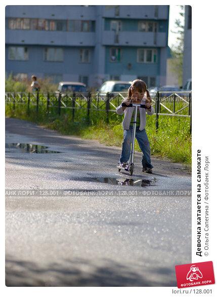Девочка катается на самокате, фото № 128001, снято 24 августа 2007 г. (c) Ольга Сапегина / Фотобанк Лори