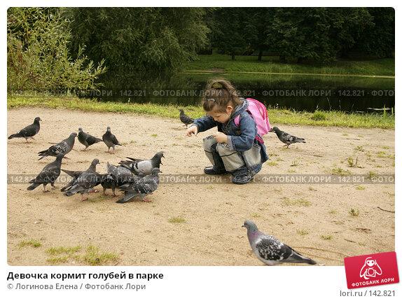Купить «Девочка кормит голубей в парке», фото № 142821, снято 20 августа 2006 г. (c) Логинова Елена / Фотобанк Лори