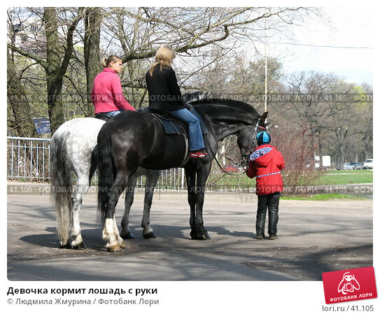 Девочка кормит лошадь с руки, фото № 41105, снято 8 мая 2007 г. (c) Людмила Жмурина / Фотобанк Лори