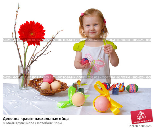 Купить «Девочка красит пасхальные яйца», фото № 205625, снято 19 февраля 2008 г. (c) Майя Крученкова / Фотобанк Лори