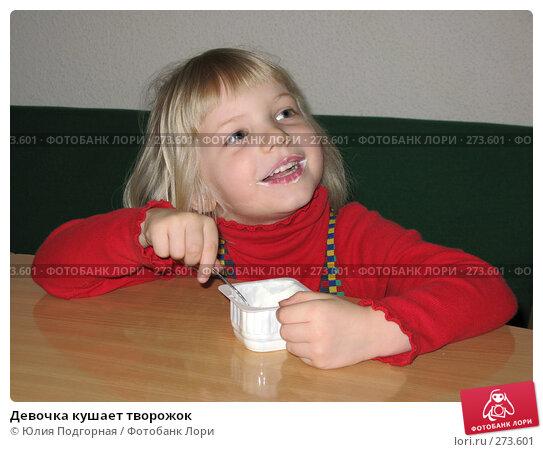 Девочка кушает творожок, фото № 273601, снято 17 апреля 2008 г. (c) Юлия Селезнева / Фотобанк Лори