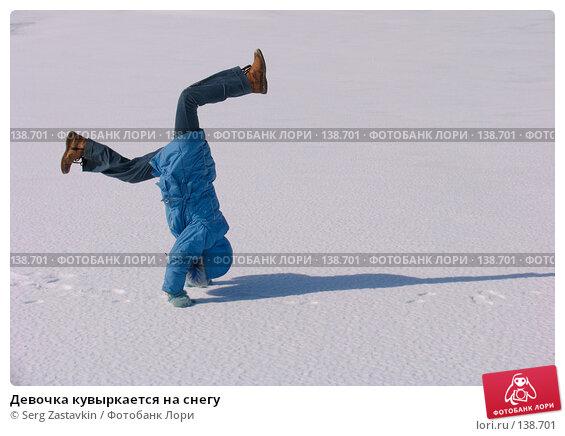 Девочка кувыркается на снегу, фото № 138701, снято 8 апреля 2006 г. (c) Serg Zastavkin / Фотобанк Лори