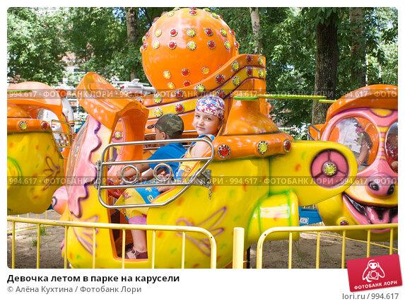 Купить «Девочка летом в парке на карусели», эксклюзивное фото № 994617, снято 11 июля 2009 г. (c) Алёна Кухтина / Фотобанк Лори
