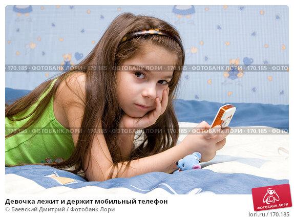 Девочка лежит и держит мобильный телефон, фото № 170185, снято 6 января 2008 г. (c) Баевский Дмитрий / Фотобанк Лори