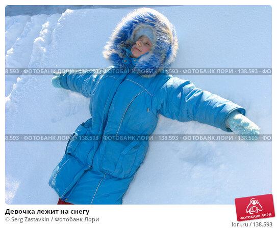 Девочка лежит на снегу, фото № 138593, снято 19 февраля 2006 г. (c) Serg Zastavkin / Фотобанк Лори