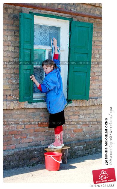 Девочка моющая окно, фото № 241385, снято 30 марта 2007 г. (c) Минаев Сергей / Фотобанк Лори