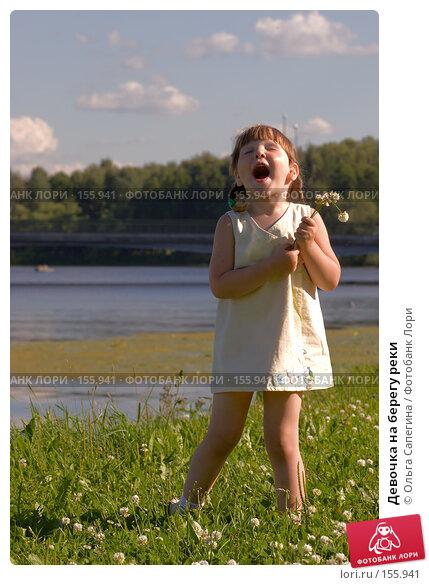 Купить «Девочка на берегу реки», фото № 155941, снято 17 июля 2007 г. (c) Ольга Сапегина / Фотобанк Лори