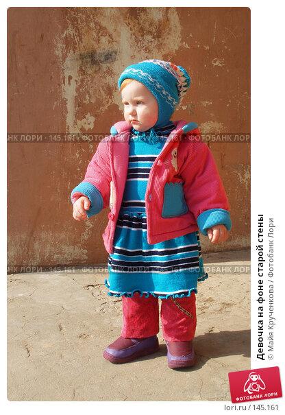 Купить «Девочка на фоне старой стены», фото № 145161, снято 21 марта 2007 г. (c) Майя Крученкова / Фотобанк Лори