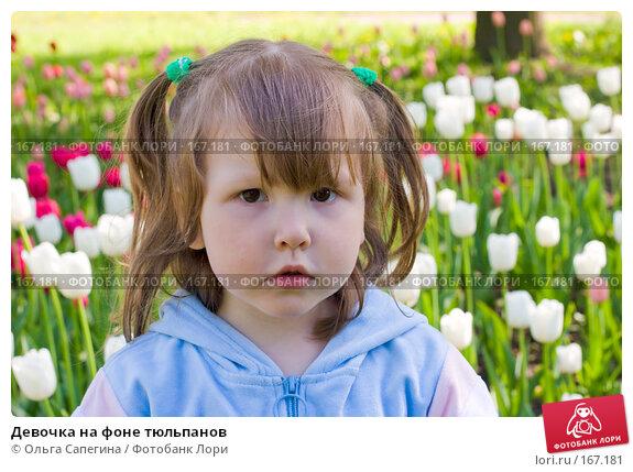 Девочка на фоне тюльпанов, фото № 167181, снято 23 мая 2007 г. (c) Ольга Сапегина / Фотобанк Лори