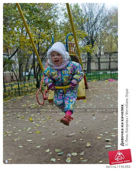 Девочка на качелях, фото № 110553, снято 25 октября 2007 г. (c) Лена Лазарева / Фотобанк Лори