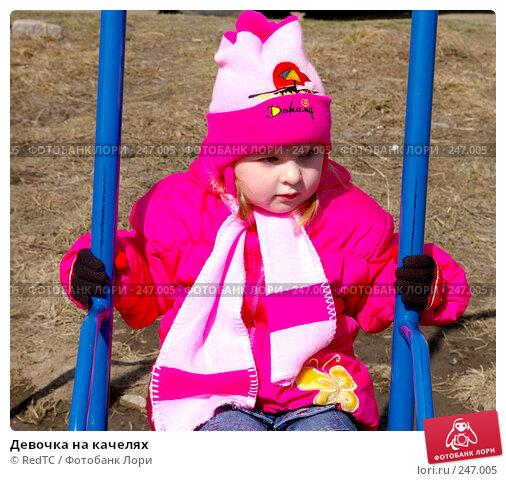 Девочка на качелях, фото № 247005, снято 3 апреля 2008 г. (c) RedTC / Фотобанк Лори