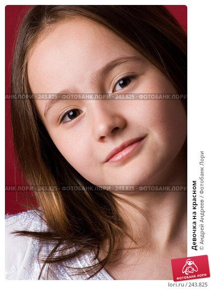 Девочка на красном, фото № 243825, снято 6 июня 2007 г. (c) Андрей Андреев / Фотобанк Лори