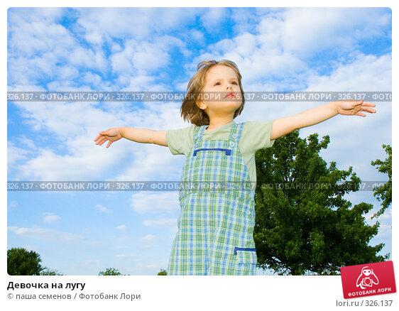 Девочка на лугу, фото № 326137, снято 11 июня 2008 г. (c) паша семенов / Фотобанк Лори