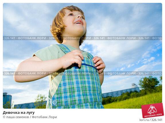 Купить «Девочка на лугу», фото № 326141, снято 11 июня 2008 г. (c) паша семенов / Фотобанк Лори
