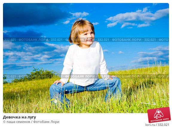 Девочка на лугу, фото № 332021, снято 15 июня 2008 г. (c) паша семенов / Фотобанк Лори