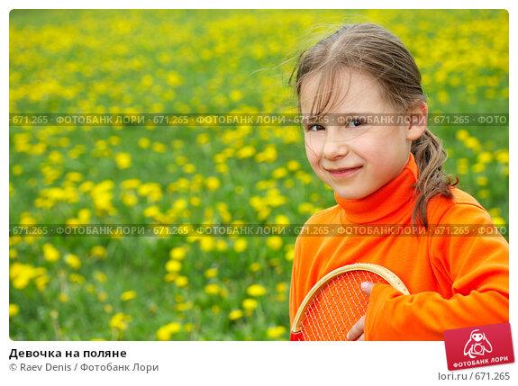 Купить «Девочка на поляне», фото № 671265, снято 18 мая 2008 г. (c) Raev Denis / Фотобанк Лори