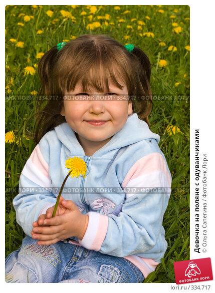 Купить «Девочка на поляне с одуванчиками», фото № 334717, снято 23 мая 2007 г. (c) Ольга Сапегина / Фотобанк Лори
