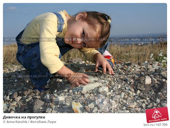 Девочка на прогулке, фото № 147709, снято 23 сентября 2007 г. (c) Anna Kavchik / Фотобанк Лори