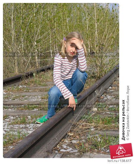 Девочка на рельсах, фото № 138617, снято 14 мая 2005 г. (c) Serg Zastavkin / Фотобанк Лори