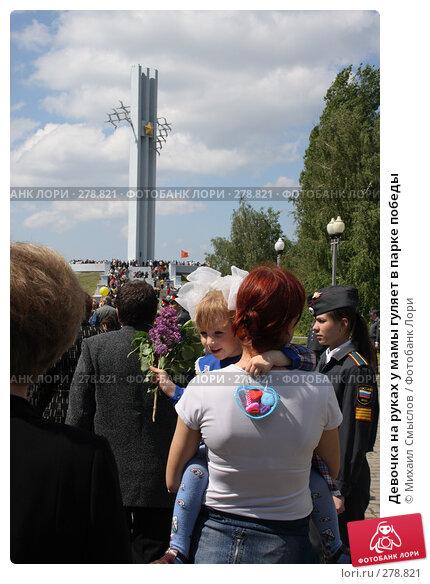 Девочка на руках у мамы гуляет в парке победы, фото № 278821, снято 23 июля 2017 г. (c) Михаил Смыслов / Фотобанк Лори