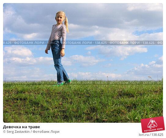 Девочка на траве, фото № 138625, снято 14 мая 2005 г. (c) Serg Zastavkin / Фотобанк Лори