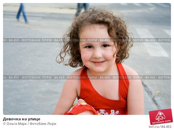 Девочка на улице, фото № 84453, снято 22 июля 2007 г. (c) Ольга Марк / Фотобанк Лори