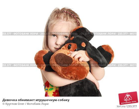Девочка обнимает игрушечную собаку, фото № 233377, снято 24 февраля 2008 г. (c) Круглов Олег / Фотобанк Лори