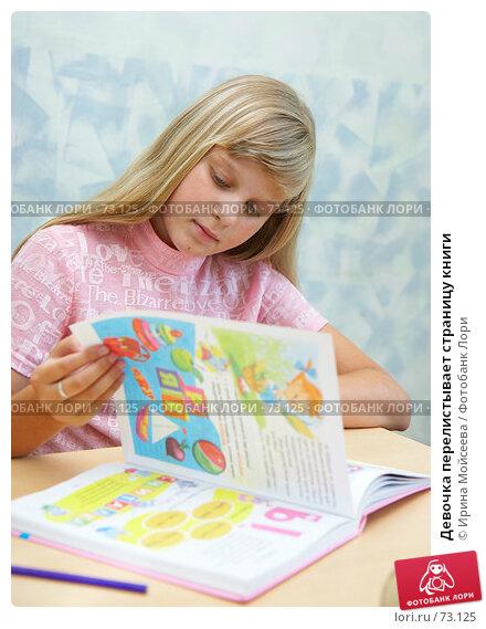 Девочка перелистывает страницу книги, фото № 73125, снято 19 августа 2007 г. (c) Ирина Мойсеева / Фотобанк Лори