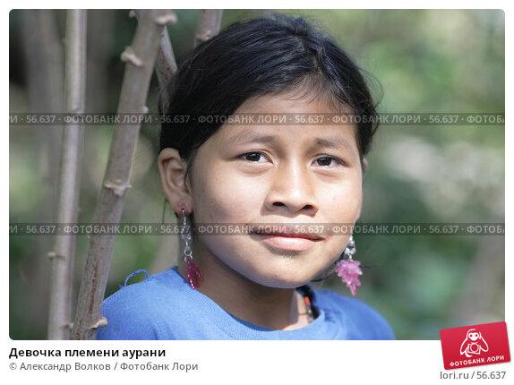 Девочка племени аурани, фото № 56637, снято 5 мая 2007 г. (c) Александр Волков / Фотобанк Лори